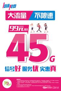移动45G流量套餐宣传海报