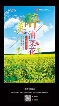 油菜花赏花节旅游宣传海报