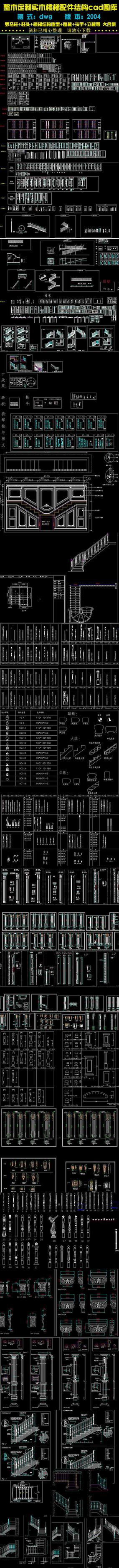 整木实木楼梯配件结构cad图