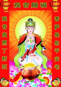 中国传统观音年画