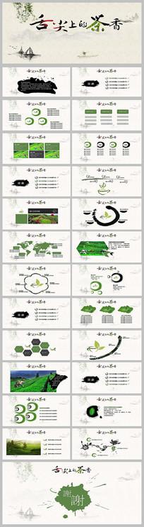 中国风水墨风茶文化茶道PPT