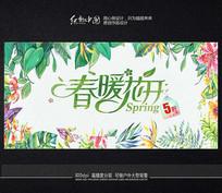 自然时尚春暖花开活动海报