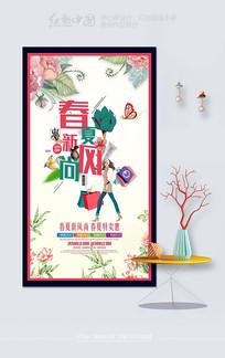 最新精品春夏活动促销海报