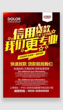 2018年信用贷款海报