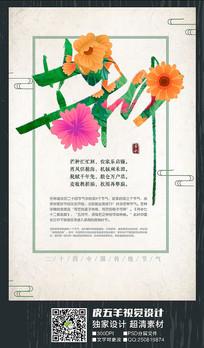 24节气芒种海报