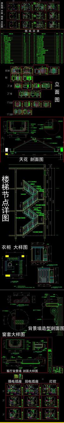 CAD楼梯节点大样图家装施工