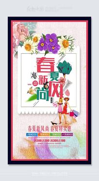 炫彩大气春季上新促销海报