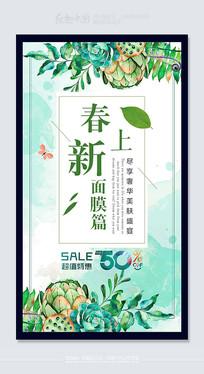 炫彩时尚春季上新活动海报