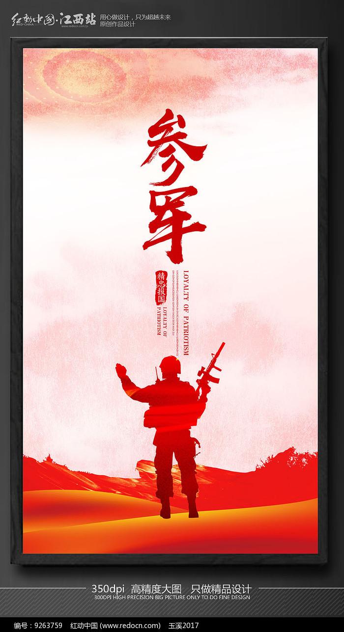 征兵宣传_参军征兵海报设计_红动网