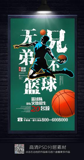 创意篮球海报设计