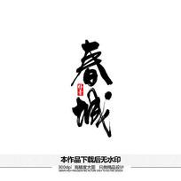 春城矢量书法字体