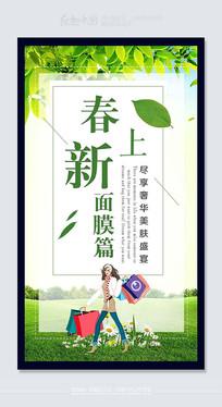 春季上新优惠海报设计