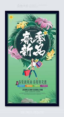 春季新品时尚活动促销海报