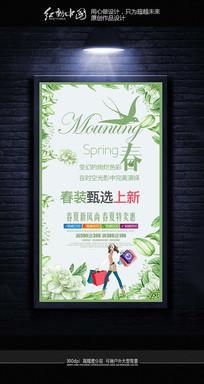 春天上市清新活动促销海报