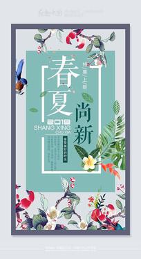 春夏尚新精美活动促销海报
