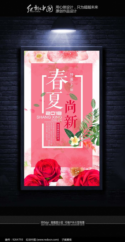 春夏新品上市大促销海报图片