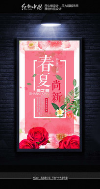 春夏新品上市大促销海报