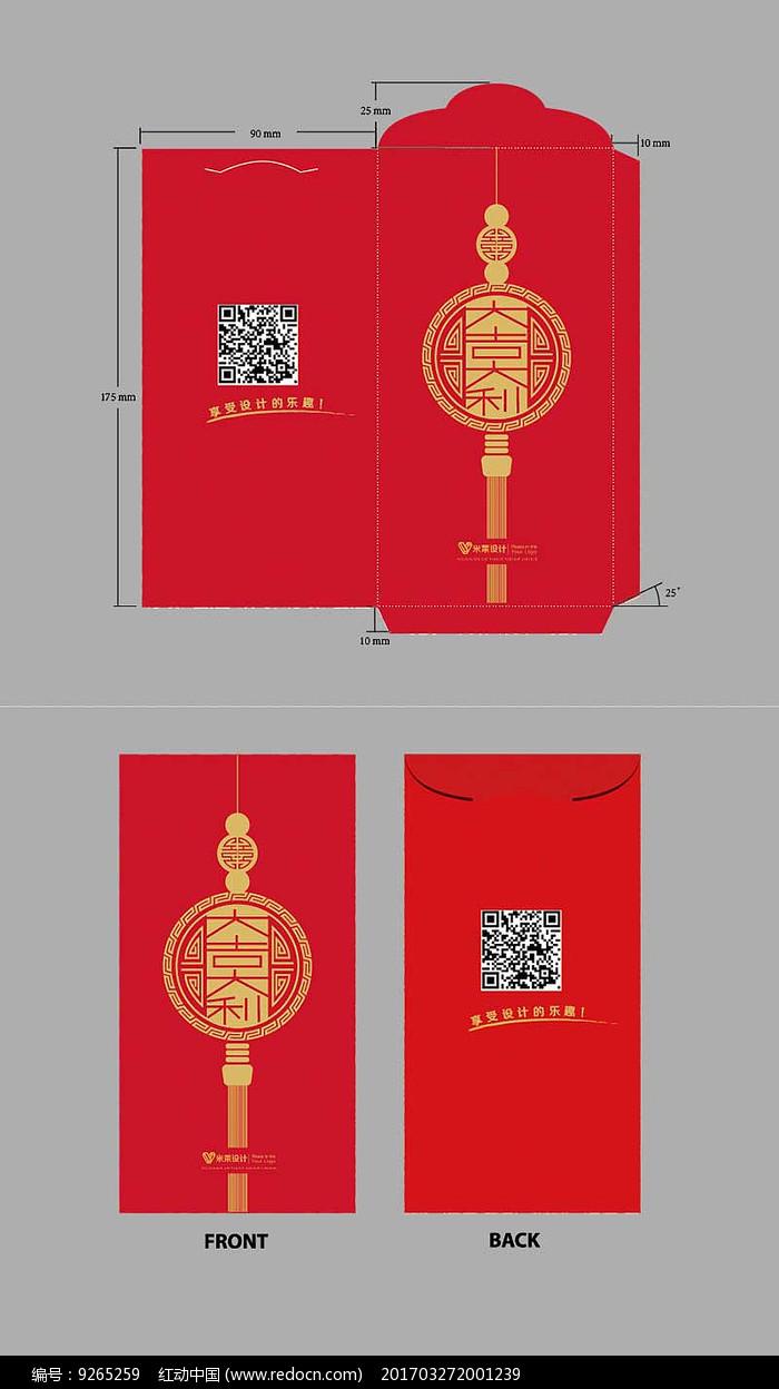 大吉大利红包袋设计图片