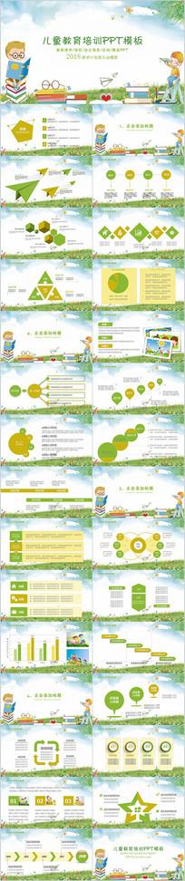 儿童教育通用课件ppt模板