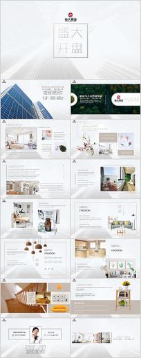 房地产行业PPT模板
