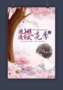 粉色浪漫樱花季赏花海报