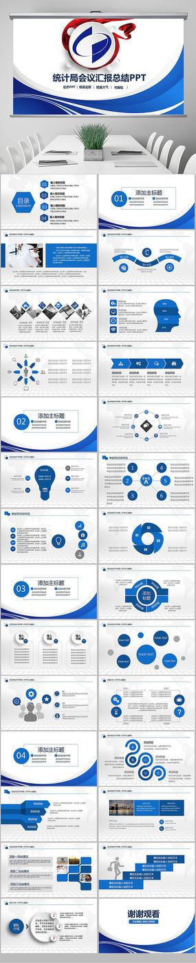 国家统计局财务统计分析PPT