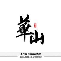 华山矢量书法字体