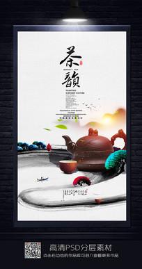 简约茶韵茶文化海报