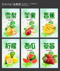 简约水果海报设计