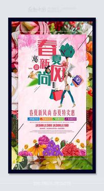 精美大气春季活动促销海报