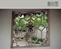 京字纹理花窗