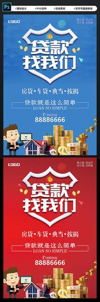 金融贷款找我们海报设计