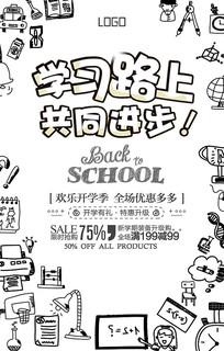 开学季黑白促销海报