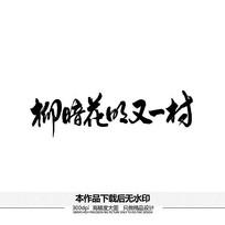 柳暗花明又一村矢量书法字体