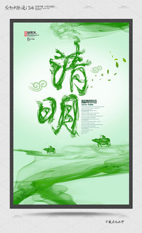 绿色水墨清明节宣传海报