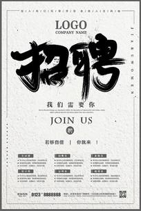 毛笔字招聘海报设计