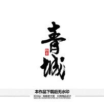 青城矢量书法字体