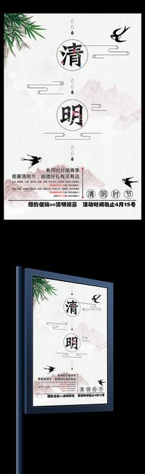清明节中国风促销活动海报