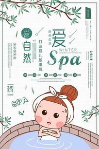 清新爱自然爱spa美容海报