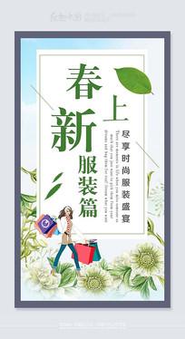 清新春季尚新活动海报