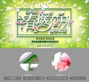 清新春天春季上新春暖花开海报