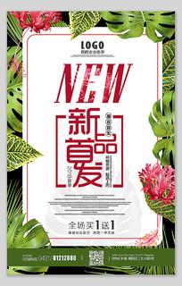 清新简约夏季新品上市海报