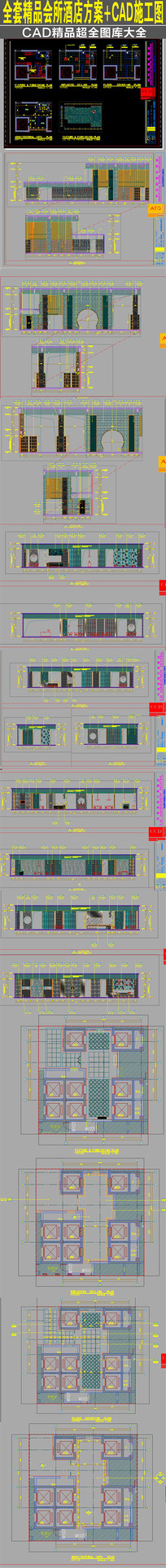 全套精品酒店CAD和效果图