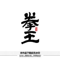 拳王矢量书法字体
