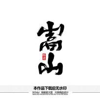 嵩山矢量书法字体