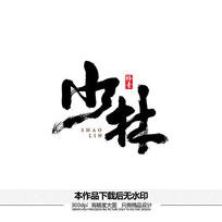 少林矢量书法字体