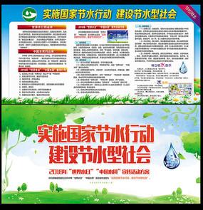 世界水日中国水周宣传栏