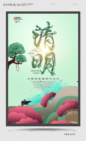 手绘创意清明节宣传海报