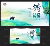 水彩创意清明节宣传海报