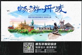 水彩丹麦旅游宣传海报